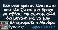 Funny Greek Quotes, Funny Quotes, Meaningful Life, Just For Laughs, Laugh Out Loud, Jokes, Messages, Thoughts, Sayings