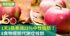 1天1蘋果減21%中性脂肪!6食物擺脫代謝...