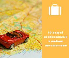 10 вещей необходимых в любом путешествии