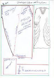 تعليم رسم الباترون - Recherche Google