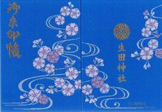 兵庫県生田神社の御朱印帳