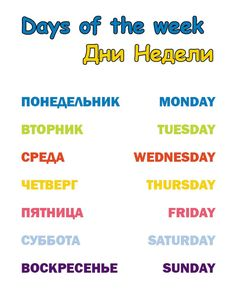 Russian Language Lessons, Russian Lessons, Russian Language Learning, Language Study, Learn A New Language, Teaching English, Foreign Language, Kids English, Alphabet