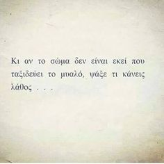 And if the body is not where it travels .- Κι αν το σωμα δεν ειναι εκει που ταξιδευει τ… And if the body is not where the mind travels, look for the wrong one - The Words, Greek Words, Cool Words, Amazing Quotes, Best Quotes, Funny Quotes, Quotes Quotes, Meaningful Quotes, Inspirational Quotes
