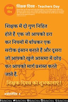 Teachers Day Quotes Greetings Whatsapp SMS in Hindi with Images  Part 4