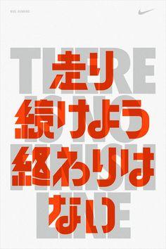 sasakishun:   NIKE KICHIJOJI RUNNING ... - tatsdesign.tumblr.com: