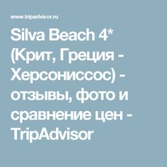 Silva Beach 4* (Крит, Греция - Херсониссос) - отзывы, фото и сравнение цен - TripAdvisor