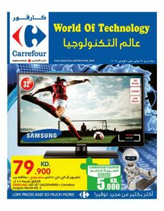 #Carrefour #Kuwait's World Of Technology - From 22nd of January until 4th February 2014