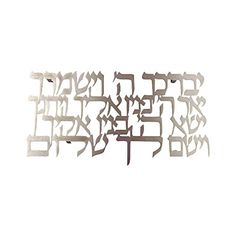 God Bless Wall Hanging - Jewish Home Blessing For New Home - Dorit Judaica STAINLESS STEEL FLOATING LETTERS BIRKAT HACOHANIM (Bundle)