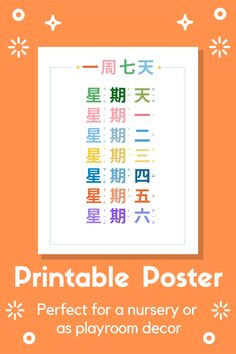 This colourful and fun printable would be perfect for a playroom or as decor for a nursery or kid's bedroom. Prefect for any kid or new language learner that wants to learn traditional Chinese with the help of zhuyin on the side of the characters. It's a great gift for parents or teachers. Not only is this poster fun but is a great teaching tool for any language teacher. This digital print can be easily downloaded and printed at home (on a home printer) or at any professional print shop. Elementary Counseling, Career Counseling, Elementary Schools, Physical Education Games, Character Education, Guidance Lessons, Learn Chinese, Conflict Resolution, Playroom Decor