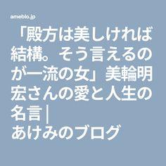 「殿方は美しければ結構。そう言えるのが一流の女」美輪明宏さんの愛と人生の名言   あけみのブログ Japanese Paper, Therapy, Math Equations, Books, Washi, Photograph, Photography, Libros, Book