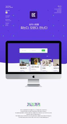 스터디 중개 서비스 - 끼리끼리 - UI/UX, UI/UX, UI/UX Web Design, Page Design, Layout Design, Ui Portfolio, Tablet Ui, Web Mockup, Dashboard Ui, Promotional Design, Event Page