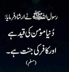 Urdu Quotes, Islamic Quotes, Quotations, Best Quotes, Hazrat Ali Sayings, Beautiful Names Of Allah, Love Thoughts, Prayer Board, Prophet Muhammad