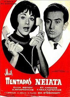 Μιας πεντάρας νιάτα Cinema Posters, Movie Posters, Old Greek, 80s Kids, Classic Movies, Tv, Childhood Memories, Growing Up, Greece