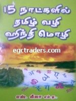 Hindi Learning Through Tamil Books Pdf
