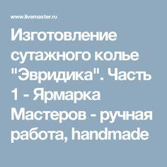 """Изготовление сутажного колье """"Эвридика"""". Часть 1 - Ярмарка Мастеров - ручная работа, handmade"""