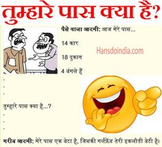 Hans do India is a funny entertainment website,There people can read funny jokes,shayari, sad shayari, santa banta jokes,husband wife jokes,April Fool New Jokes,Anniversary,Birthday Joke,Best Wishes,Christmas,Diwali,Eid,Exam Sms,Friendship,Funny,Good Morning,Good night,Good Luck,Get Well Soon,Happy New Year,Holi,Independence Day,Love,Kiss,Missing you,Republic Day,Sorry,Thankyou,Urdu Shayari,Velentineday