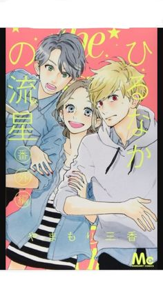 Omg hirunaka no ryuusei has me all messed up!! It's such a good shock manga! Trust me it's worth it to take ur time to read it! Ugh they need to make it into an anime!!!