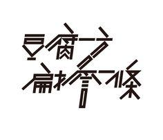 Type Design, Fonts, Typography, Logo, Designer Fonts, Letterpress, Logos, Letterpress Printing, Types Of Font Styles