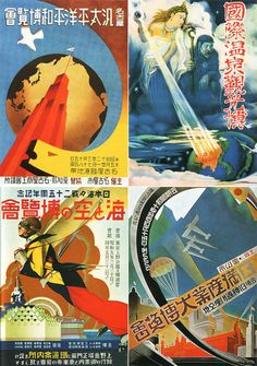 Vintage Japanese Expo posters - Core77