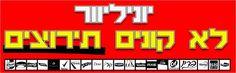מחאה ברשת כנגד העלאת המחירים המיועדת של יוניליוור