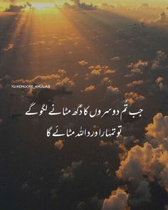 Motivational Quotes In Urdu, Poetry Quotes In Urdu, Quran Quotes Inspirational, Urdu Poetry Romantic, Urdu Quotes, Qoutes, Islam Quotes About Life, Life Quotes, Islamic Page
