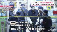 【日本の敵 : 敵国の人間が重大事件を起こしているのに報道しないマスゴミ!】殺人未遂の疑いで逮捕されたのは、世田谷区に住む韓国籍の自称プログラマー金輝俊(キム・フィジュン)容疑者(40)です。←我々の命に関わる重大事件なのに報道しないNHK!朝日新聞(チョンイルシンムン)!侮日新聞!←いずれも大量の犯罪者を続々とコンスタンスに出し続ける札付きの「なりすまし敵性外国人」「なりすまし侵略者」の巣窟である。「外患誘致罪は死刑ですよ??」