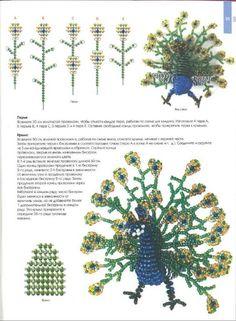 Схемы Павлина и Жирафа | biser.info - всё о бисере и бисерном творчестве