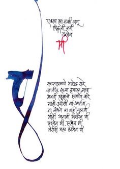#Marathi #Calligraphy by BGLimye #Poetry by Sudhir Moghe
