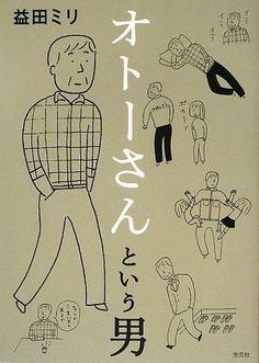 オトーさんという男 益田 ミリ, http://www.amazon.co.jp/dp/4334975739/ref=cm_sw_r_pi_dp_gbOzsb037TX36