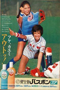 資生堂バスボン 80s Ads, Retro Advertising, Retro Ads, Vintage Advertisements, Vintage Ads, Vintage Graphic Design, Vintage Designs, Japanese Graffiti, Japanese Poster