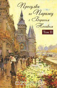 "Борис Носик  ""Прогулки по Парижу с Борисом Носиком. Том 2. Правый берег"""