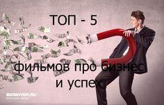 Топ 5 - фильмов про бизнес и успех