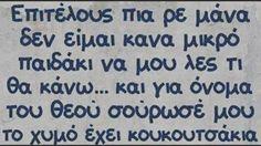 Επιτέλους ρε μάνα Life Happens, Shit Happens, Greek Quotes, Gemini, It Hurts, Jokes, Kai, Funny, Twins