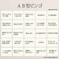 AB型ビンゴ(リニューアル)。ビンゴになったら真のAB型です。. . . #AB型ビンゴ#AB型#あるある #血液型#ビンゴ#面白い#テスト#診断 #AB型あるある#飽きっぽい#几帳面 Common Quotes, Wise Quotes, Words Quotes, Japanese Quotes, Positive Words, Make You Smile, Trivia, Cool Words, Quotations