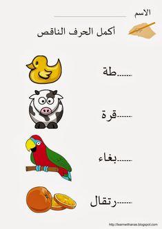 روضة العلم للاطفال: مراجعة حروف الهجاء Arabic Alphabet Pdf, Alphabet Writing, Alphabet Crafts, Arabic Handwriting, Learn Arabic Online, Arabic Lessons, Arabic Language, Learning Arabic, Arabic Words