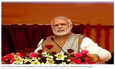 "Our fight against corruption and black money won't stop: PM Modi in Lucknow ""Addressing the Parivartan Yatra mega rally in Lucknow, PM Narendra Modi said for BJP, UP elections are a responsibility to provide a corruption free government to the state. Get Narendra Modi's & BJP's latest news and updates with - http://nm4.in/dnldapp http://www.narendramodi.in/downloadapp. Download Now."""