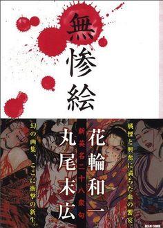 Muzan-e - Suehiro Maruo and Kazuichi Hanawa Retro Illustration Art Book