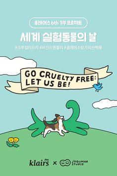 위시컴퍼니는 자사의 민감성 스킨케어 브랜드 클레어스(dear,Klairs)는 세계 실험동물의 날을 맞아 크루얼티프리 캠페인 'GO CRUELTY FREE: LET US BE!'를 진행한다. 이번 캠페인은 클레어스의 여섯 번째 기부 프로젝트로, 판매수익금 전액은 동물권 단체에 기부한다. Beauty Web, Event Page, Poster Layout, Logo Food, Page Layout, Promotion, Branding Design, Illustration Art, Advertising