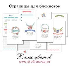 studioscrap: Вальс цветов или новые цифровые странички!