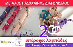 Το Bizznews.gr σε συνεργασία με την Χαρά Νεραντζάκη και το Purple Crystal  χαρίζει σε 3b8823c491e