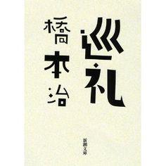 巡礼 (新潮文庫)