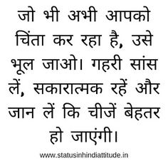 Motivational Status In Hindi Motivational Status In Hindi, Status Hindi, New Beginnings, Math, Math Resources, Mathematics