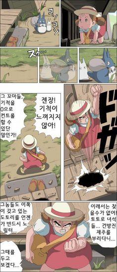 이웃집 토토로 볼 Z | Daum 루리웹