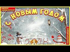 (4) Поздравление с Новым годом! Красивая Новогодняя открытка с Новым годом 2018 | Happy New Year - YouTube