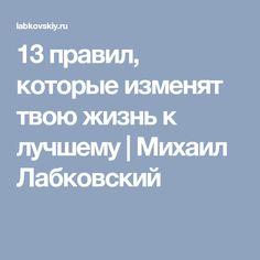 13 правил, которые изменят твою жизнь к лучшему   Михаил Лабковский