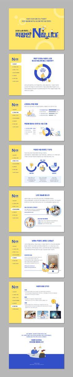 #직장인N잡시대 / #일러스트디자인 / #캐릭터 / #프레젠테이션 / #프레젠테이션디자인 / #PPT / #망고보드 Ppt Design, Brochure Design, Layout Design, Graphic Design, Business Ppt Templates, Korean Design, Event Page, Presentation Design, Design Reference