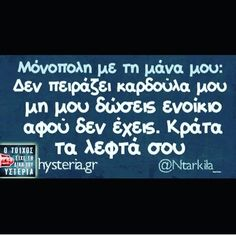 Funny Greek Quotes, Greek Memes, Funny Picture Quotes, Sarcastic Quotes, Funny Statuses, Funny Phrases, Clever Quotes, True Words, Just For Laughs