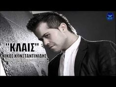 Klais - Nikos Konstantinidis | New Song 2013 (+playlist)