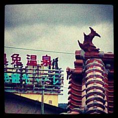 エビラのしっぽ!@長門市三隅・湯免温泉 #30jidori #yamaguchi #nagato instagram.com/p/aUnaMhn7b-/