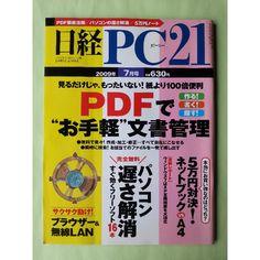 """ご覧いただきありがとうございます。  「日経PC21 2009年7月号 PDFで""""お手軽""""文書管理」です。  <特集記事> ○特集1~見るだけじゃ、もったいない!紙より100倍便利 PDFで""""お手軽""""文書管理 ○特集2~フリーソフト16本で「速く」「軽く」「快適に」パソコンの遅さ すっきり解消! ○特集3~XPノートを買う最後のチャンス?!5万円対決!ネットブックvsA4 ○特集4~遅くなる原因を除去して、もっと快適に ブラウザ、メール、無線LAN ネット高速化計画  商品状態は概ね良好です。 表紙・裏表紙には使用に伴う汚れや擦れ、傷み等があります。 書き込み等はありません(万が一、見落としておりましたらご容赦ください)。 新品に近いものをお探しの方や、状態に神経質な方はご遠慮ください。"""